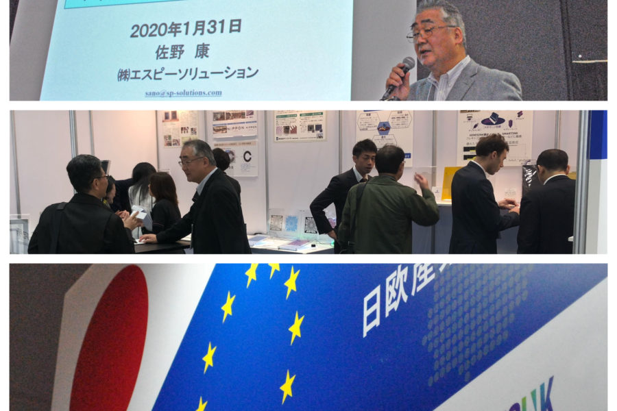 GENESINK took part as an exhibitor at Nanotech 2020 last week from January 29th to 31st in Tokyo, Japan.